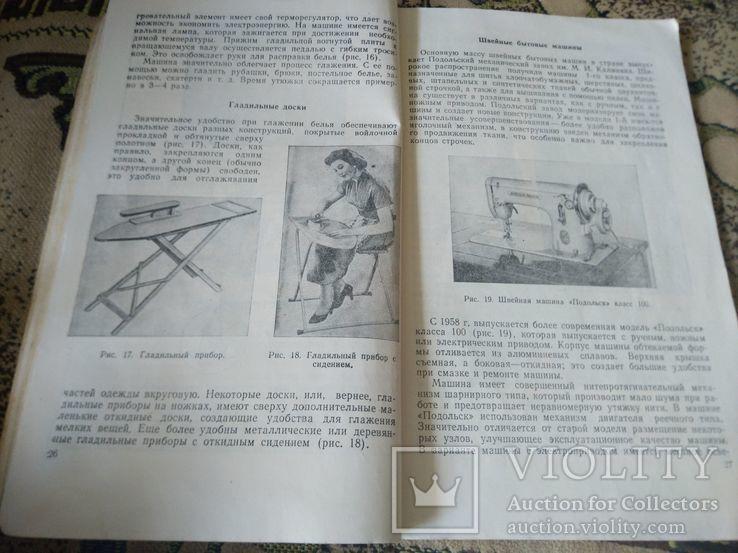 1960, Спутники быта. (Машины, приборы и приспособления домашнего хозяйства), фото №4