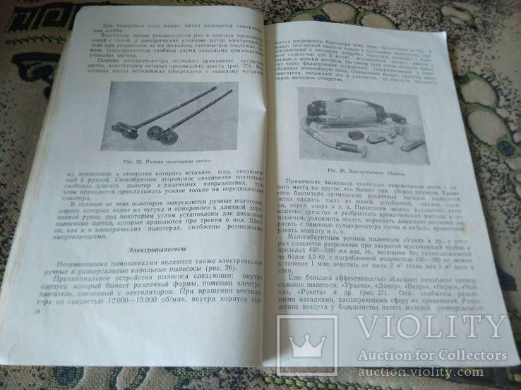 1960, Спутники быта. (Машины, приборы и приспособления домашнего хозяйства), фото №6