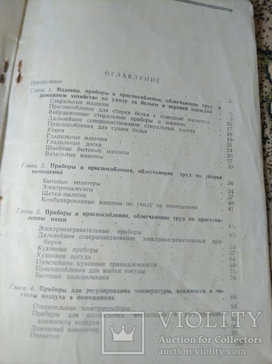 1960, Спутники быта. (Машины, приборы и приспособления домашнего хозяйства), фото №7