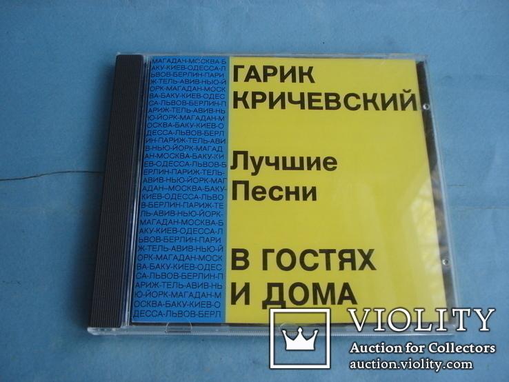 """Гарик Кричевский """"Лучшие песни. В гостях и дома"""" CD, фото №2"""