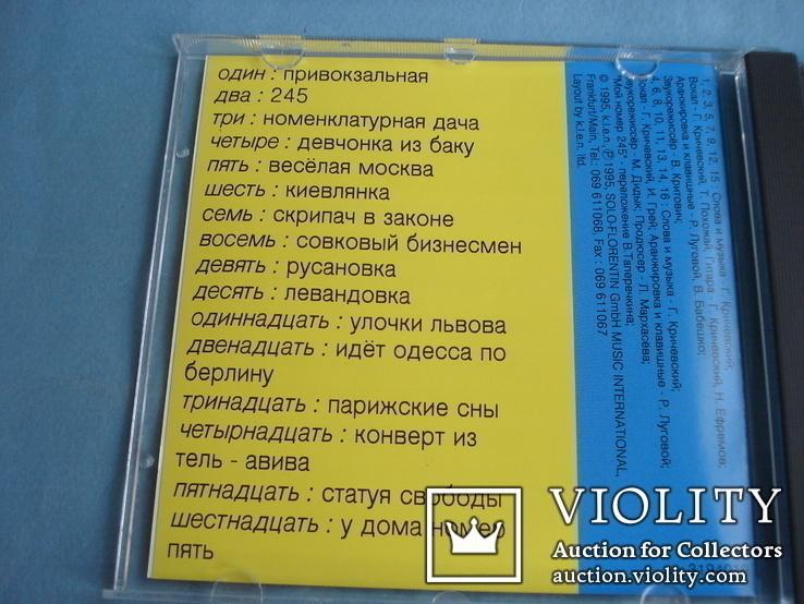"""Гарик Кричевский """"Лучшие песни. В гостях и дома"""" CD, фото №6"""