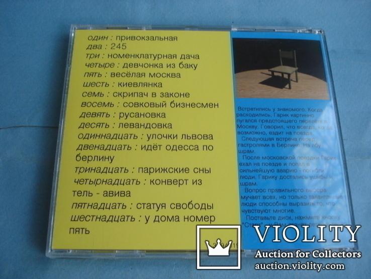 """Гарик Кричевский """"Лучшие песни. В гостях и дома"""" CD, фото №7"""