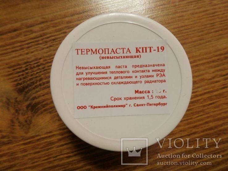 Невысыхающая теплопроводная паста КПТ-19 250 грам