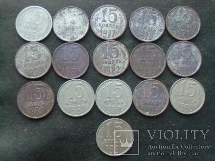 15 копеек 1961-1991 Л, года. 16 монет без повтора, фото №2