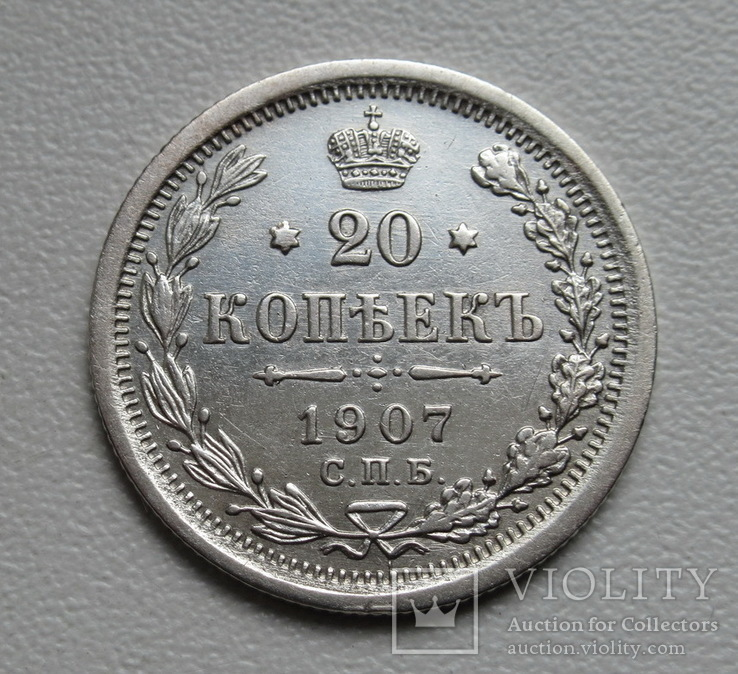 20 копеек 1907 г., фото №2