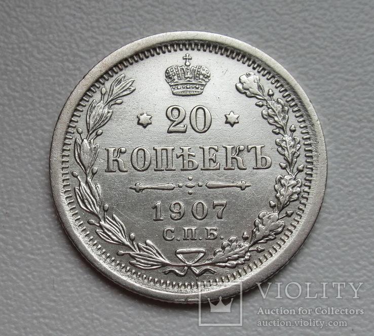 20 копеек 1907 г., фото №4
