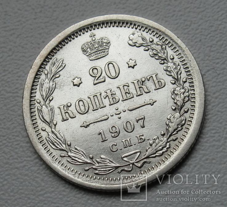 20 копеек 1907 г., фото №5