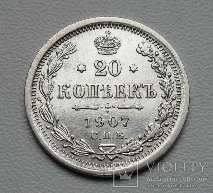 20 копеек 1907 г., фото №6