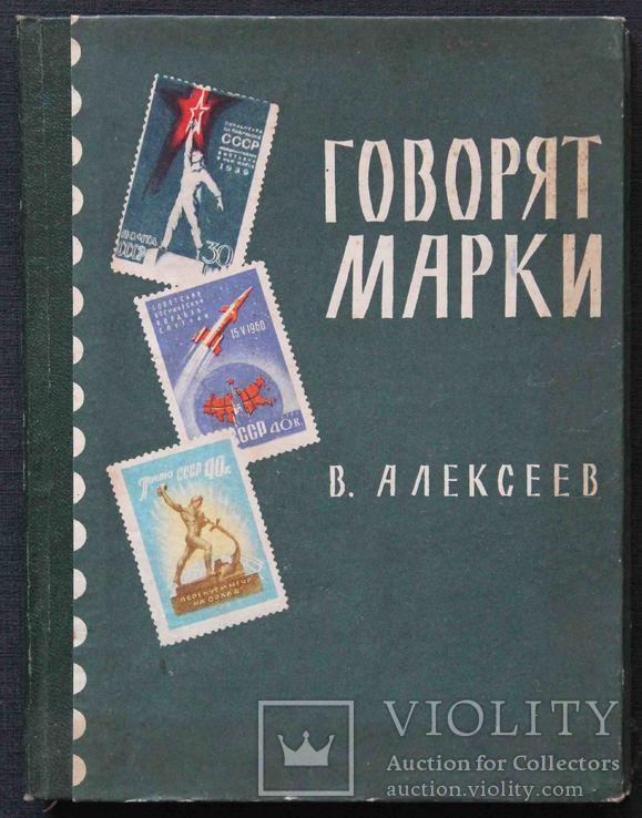 Говорят марки В. Алексеев 1961г, фото №2