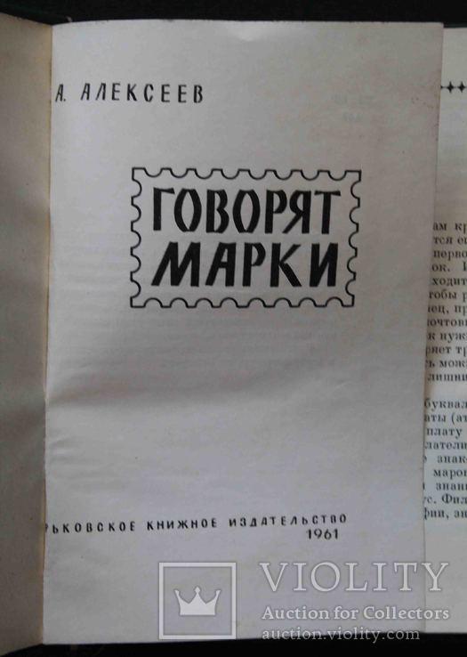 Говорят марки В. Алексеев 1961г, фото №4