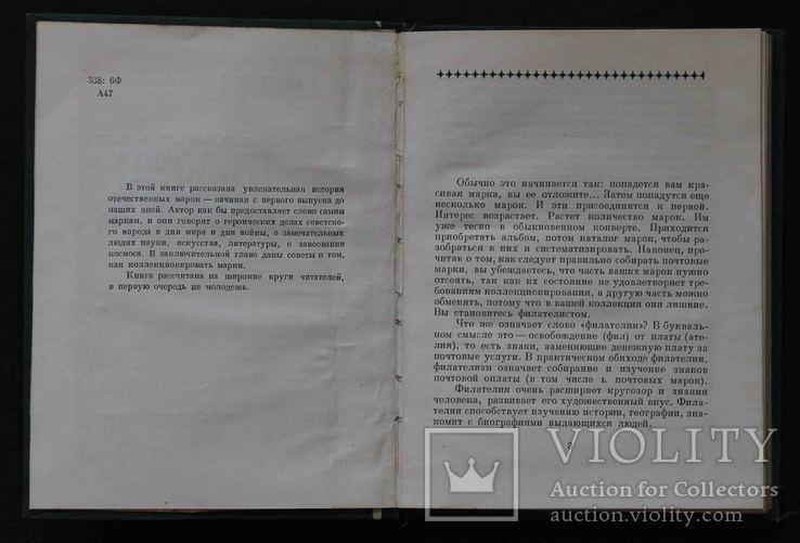 Говорят марки В. Алексеев 1961г, фото №5