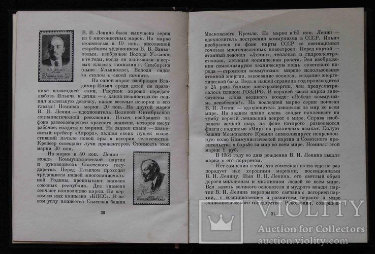 Говорят марки В. Алексеев 1961г, фото №7