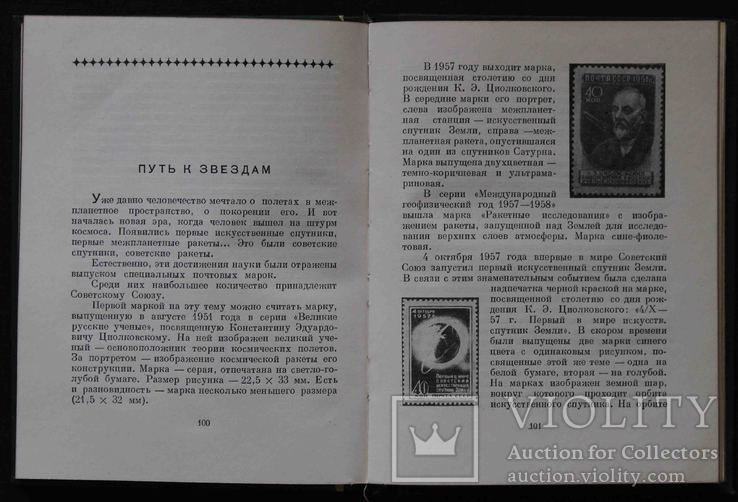 Говорят марки В. Алексеев 1961г, фото №8