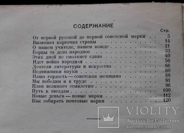 Говорят марки В. Алексеев 1961г, фото №10