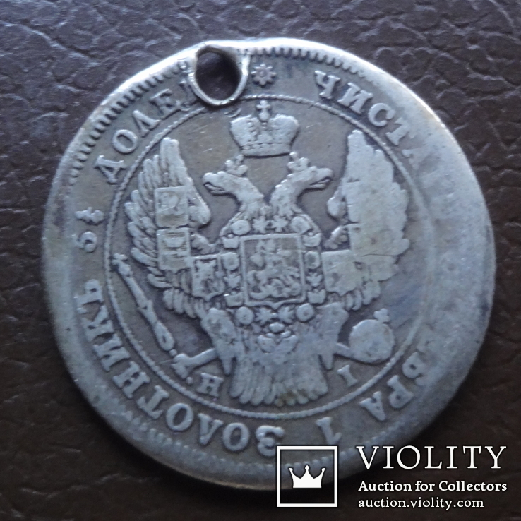 25  копеек 1858  серебро     (Ф.1.32)~, фото №2