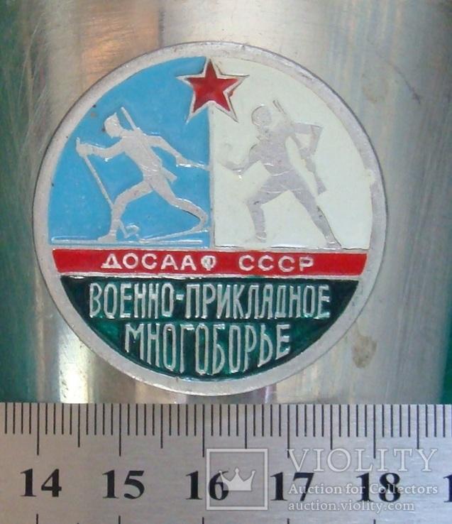 Кубок ДОСААФ. СССР., фото №3