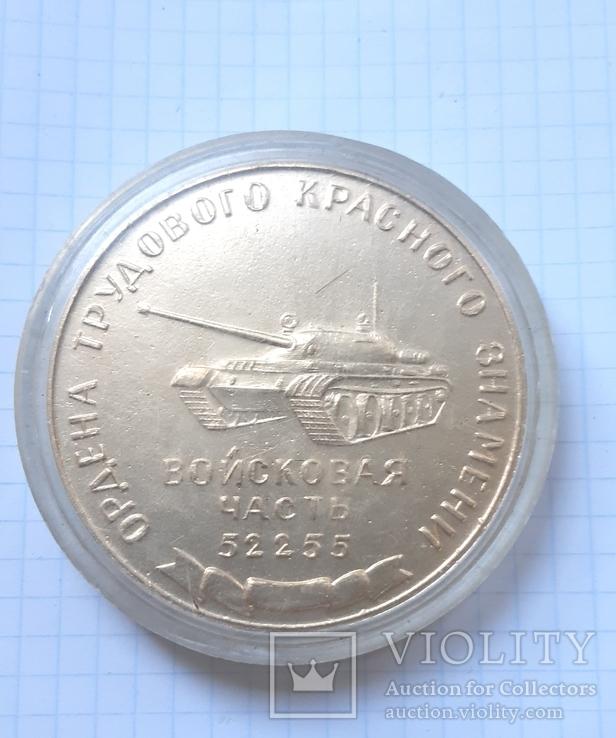 Настольная медаль. Войсковая часть 52255. Предприятие коммунистического труда., фото №2