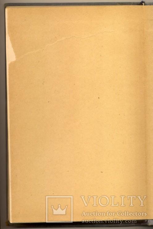 """"""" Нумизматика в школе"""" 1968 г. изд., фото №3"""
