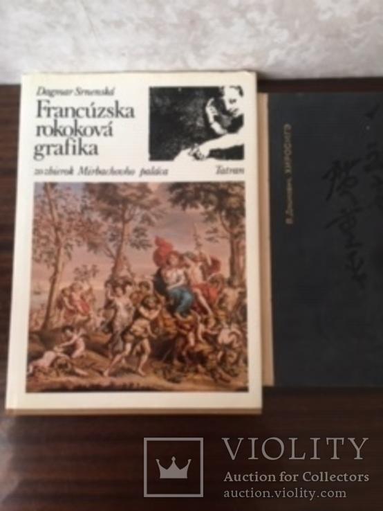 2 книги одним лотом, фото №2