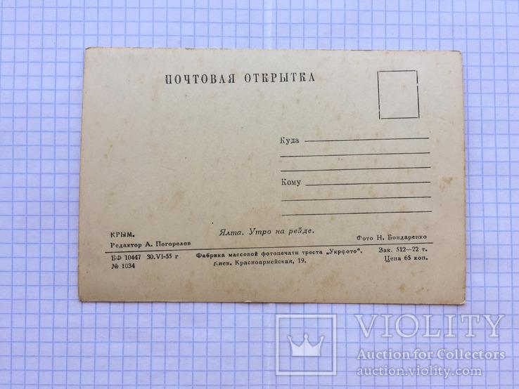 Почтовая открытка. Фото Н.Бондаренко Крым. Утро на рейде. Киев. Укрфото. 30.06.1955 года, фото №3