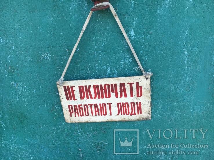 Табличка, фото №2