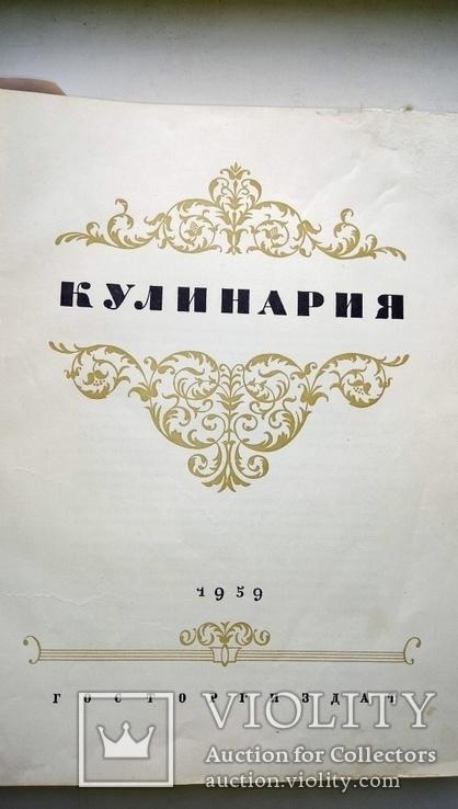 Кулинария, 1959 г., фото №4