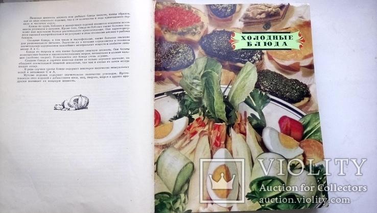 Кулинария, 1959 г., фото №5