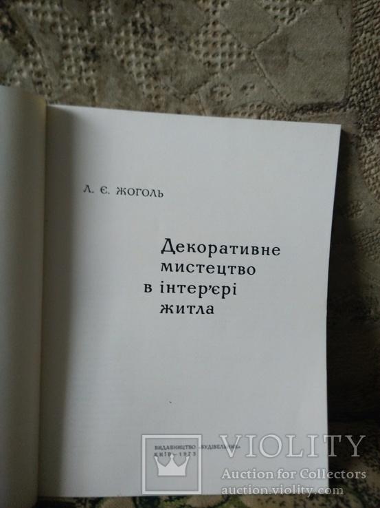 Жоголь Декоративне мистецтво в інтерєрі житла, фото №3