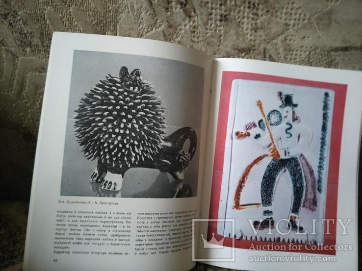Жоголь Декоративне мистецтво в інтерєрі житла, фото №6