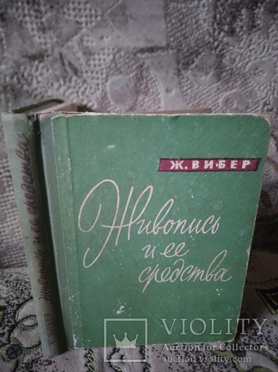 1961, Вибер Ж. Живопись и ее средства, фото №2