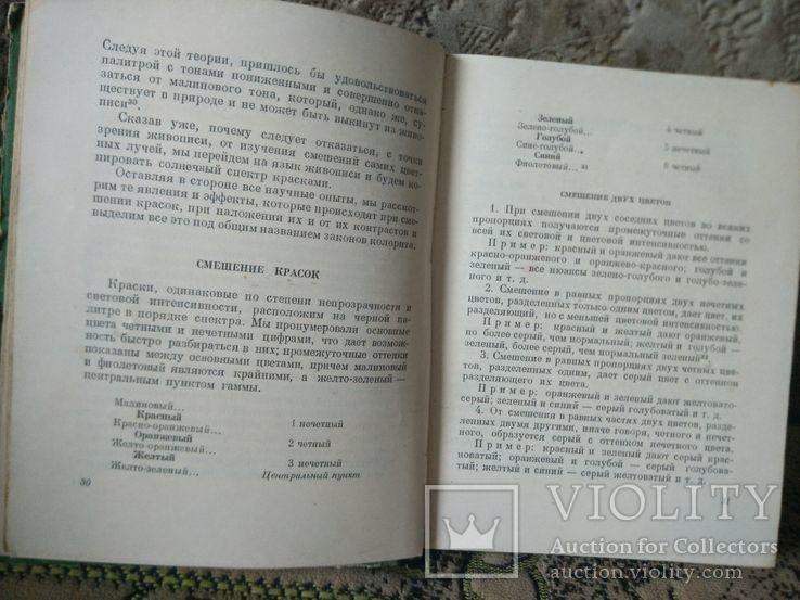 1961, Вибер Ж. Живопись и ее средства, фото №4