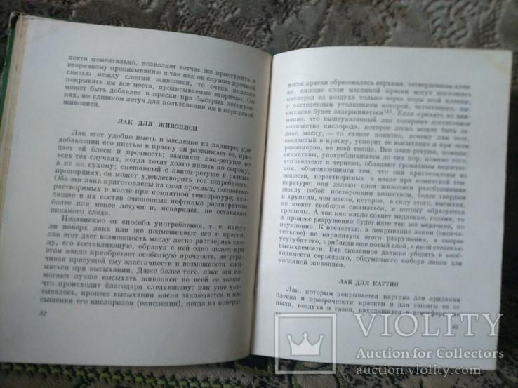 1961, Вибер Ж. Живопись и ее средства, фото №5