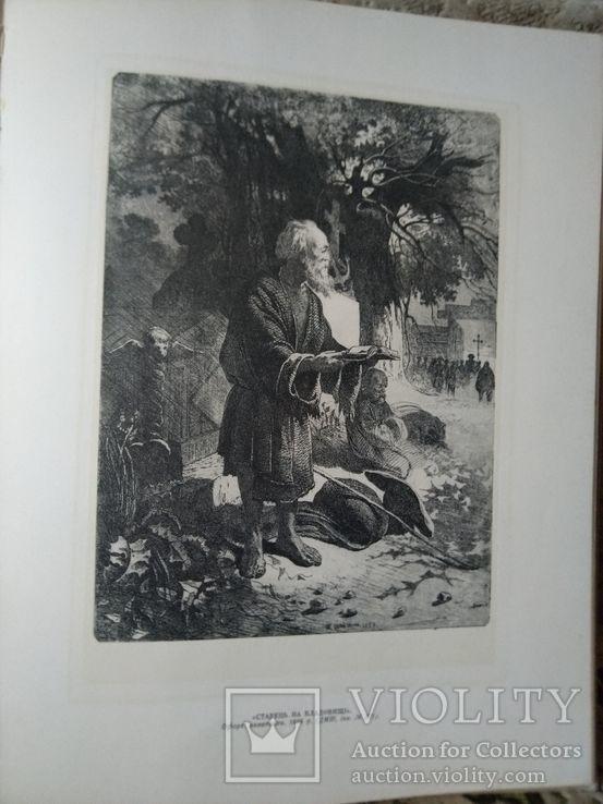 Офорти Тараса Шевченка, 345х270, 1964, фото №6