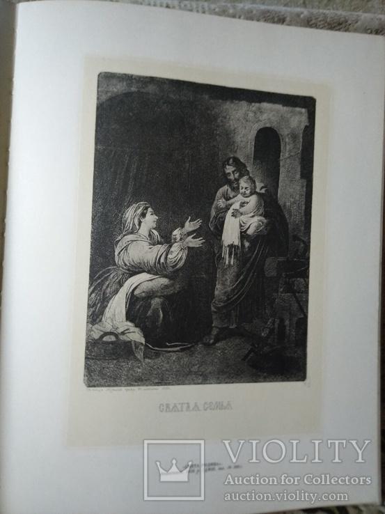 Офорти Тараса Шевченка, 345х270, 1964, фото №7