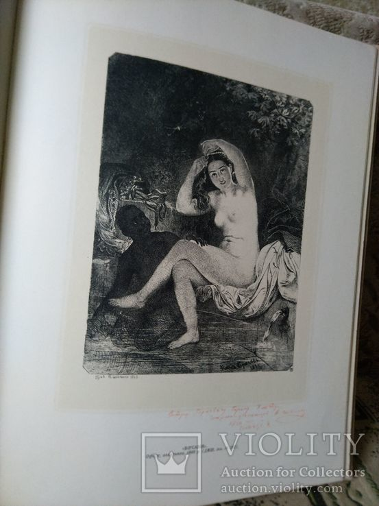Офорти Тараса Шевченка, 345х270, 1964, фото №8