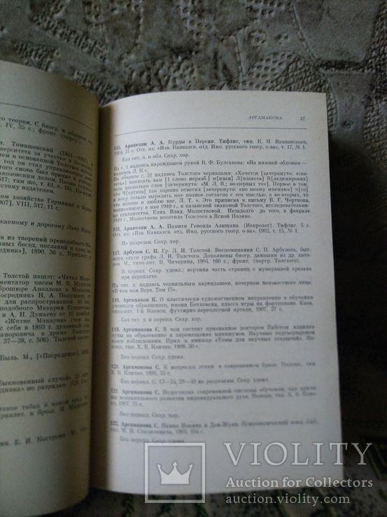 Библиотека Льва Толстого в Ясной Поляне. Библиография, фото №4