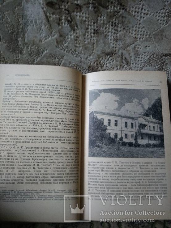 Библиотека Льва Толстого в Ясной Поляне. Библиография, фото №5