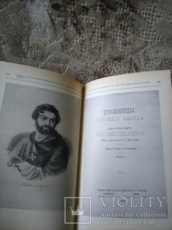 Библиотека Льва Толстого в Ясной Поляне. Библиография, фото №6