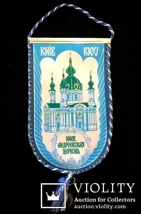 Вымпел Андреевская церковь, фото №2