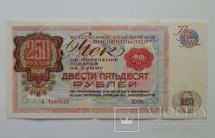 Внешпосылторг 250 рублей 1976 года, фото №2