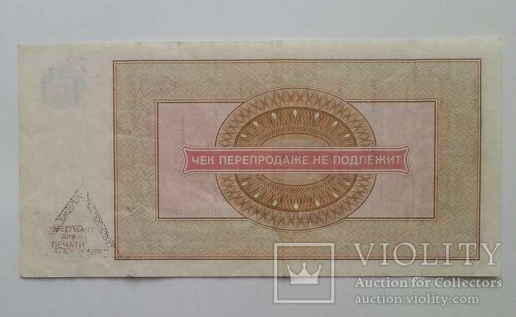 Внешпосылторг 250 рублей 1976 года, фото №3