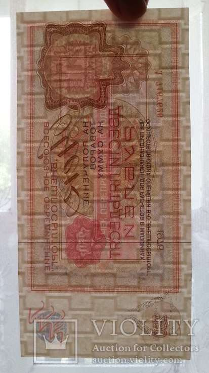 Внешпосылторг 250 рублей 1976 года, фото №6