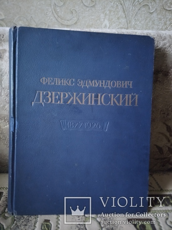 1951 Феликс Эдмундович Дзержинский. Биографический альбом, фото №2