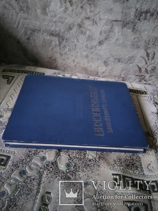 1951 Феликс Эдмундович Дзержинский. Биографический альбом, фото №4