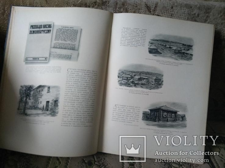 1951 Феликс Эдмундович Дзержинский. Биографический альбом, фото №7