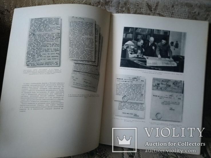 1951 Феликс Эдмундович Дзержинский. Биографический альбом, фото №8