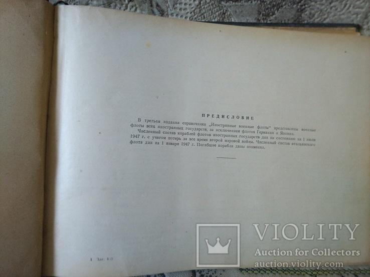 1947, Иностранные военные флоты 1946-47. Справочник, фото №4