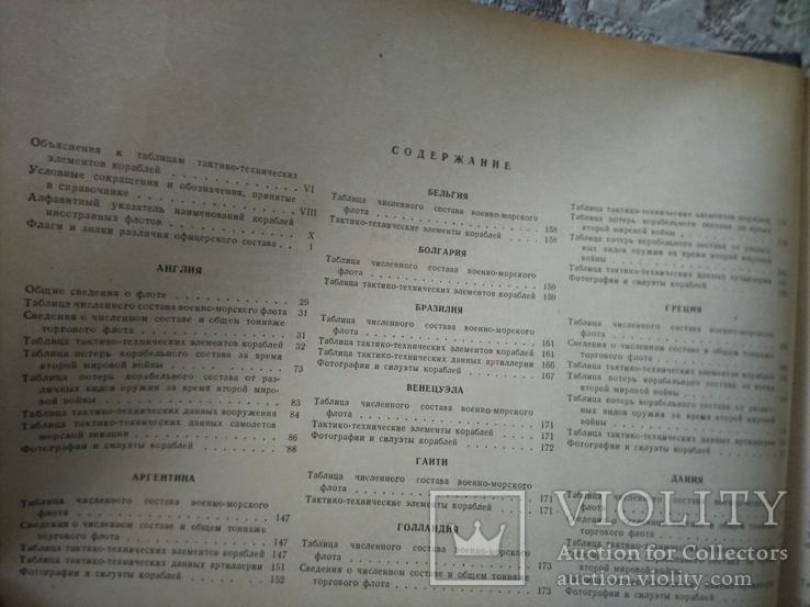 1947, Иностранные военные флоты 1946-47. Справочник, фото №5