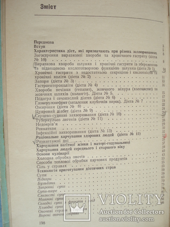 """""""Дієтична кулінарія"""" Г. С. Бродило, 1972 рік., фото №4"""