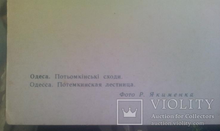 """""""Одесса. Потемкинская лестница"""", 1973г., фото №4"""